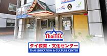 6/24(金) タイ王国大使館にて修了証書授与式の為、当センターは臨時休館とさせていただきます。