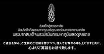 プミポン・アドゥンヤデート・タイ国王のご逝去を悼み、 ご生前のご功績を偲びつつ、謹んでお悔やみ申し上げますと共に 心よりご冥福をお祈り申し上げます。