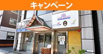 「初夏のキャンペーン」スタート!