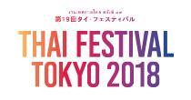 ★「第19回タイ・フェスティバル」出店と、それに伴う休業日のお知らせ
